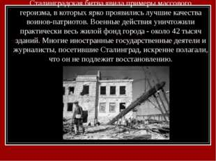 Сталинградская битва явила примеры массового героизма, в которых ярко проявил