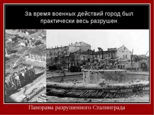 Панорама разрушенного Сталинграда За время военных действий город был практич