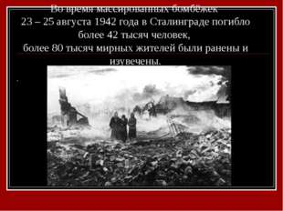 Во время массированных бомбёжек 23 – 25 августа 1942 года в Сталинграде погиб