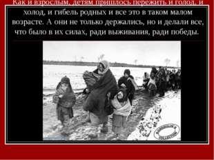 Как и взрослым, детям пришлось пережить и голод, и холод, и гибель родных и в