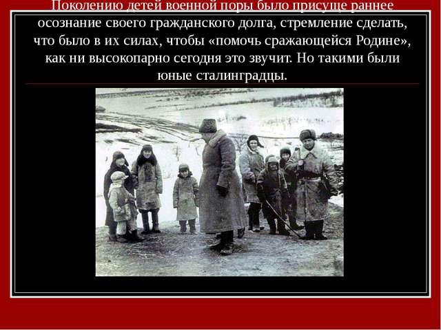 Поколению детей военной поры было присуще раннее осознание своего гражданског...