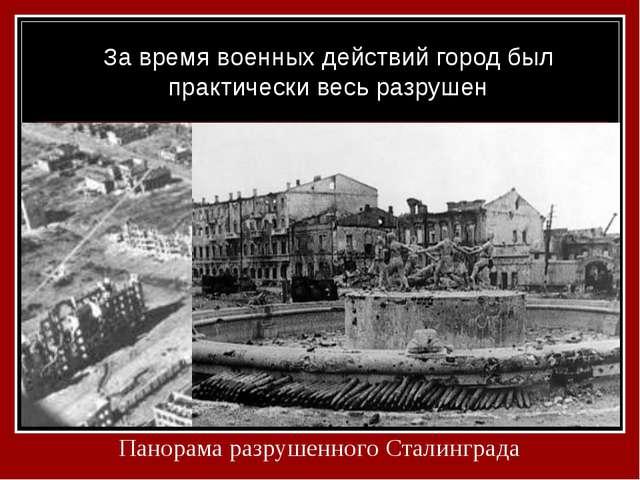 Панорама разрушенного Сталинграда За время военных действий город был практич...