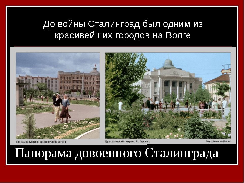 Панорама довоенного Сталинграда До войны Сталинград был одним из красивейших...