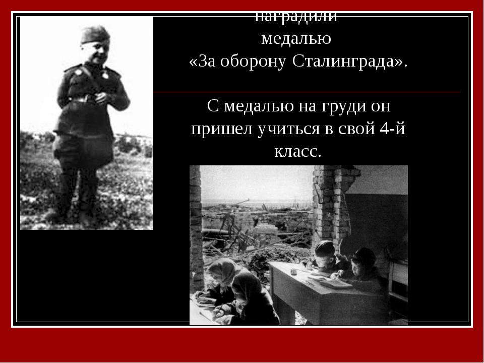 Анатолия Столповского наградили медалью «За оборону Сталинграда». С медалью н...