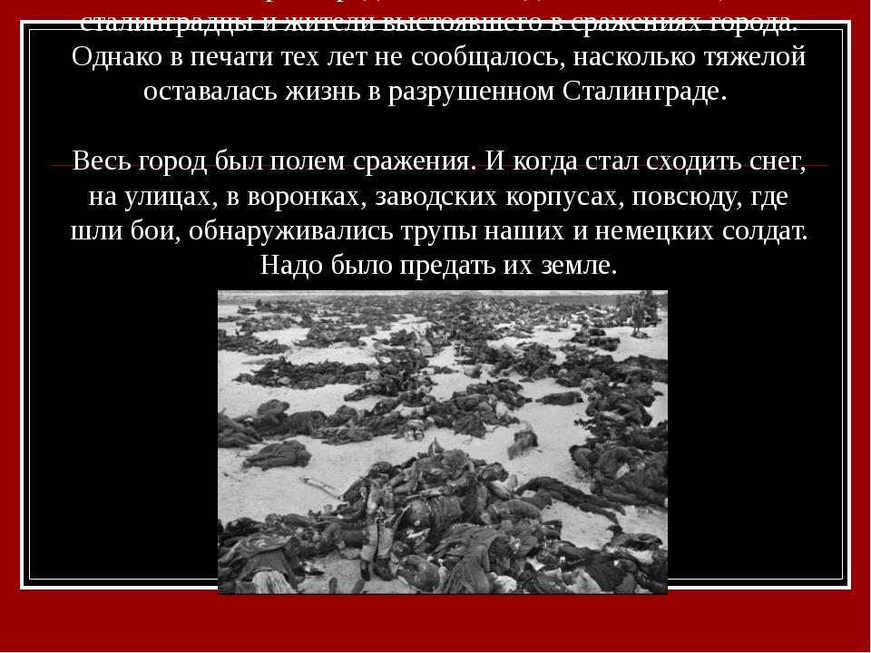 Никто в мире не радовался победе так, как бойцы-сталинградцы и жители выстояв...