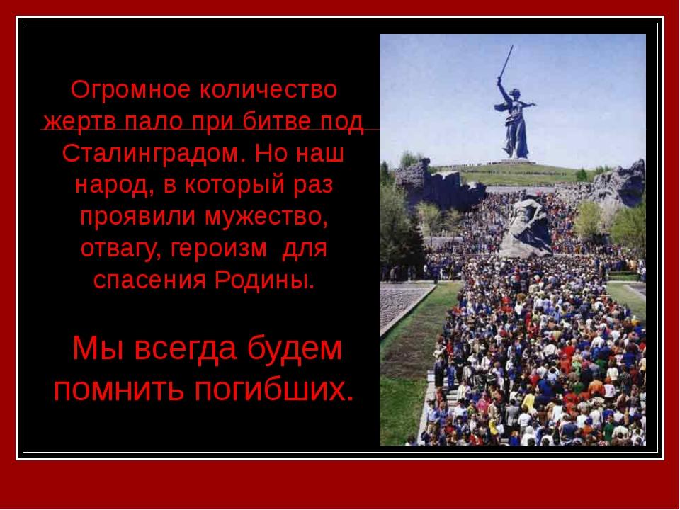 Огромное количество жертв пало при битве под Сталинградом. Но наш народ, в ко...