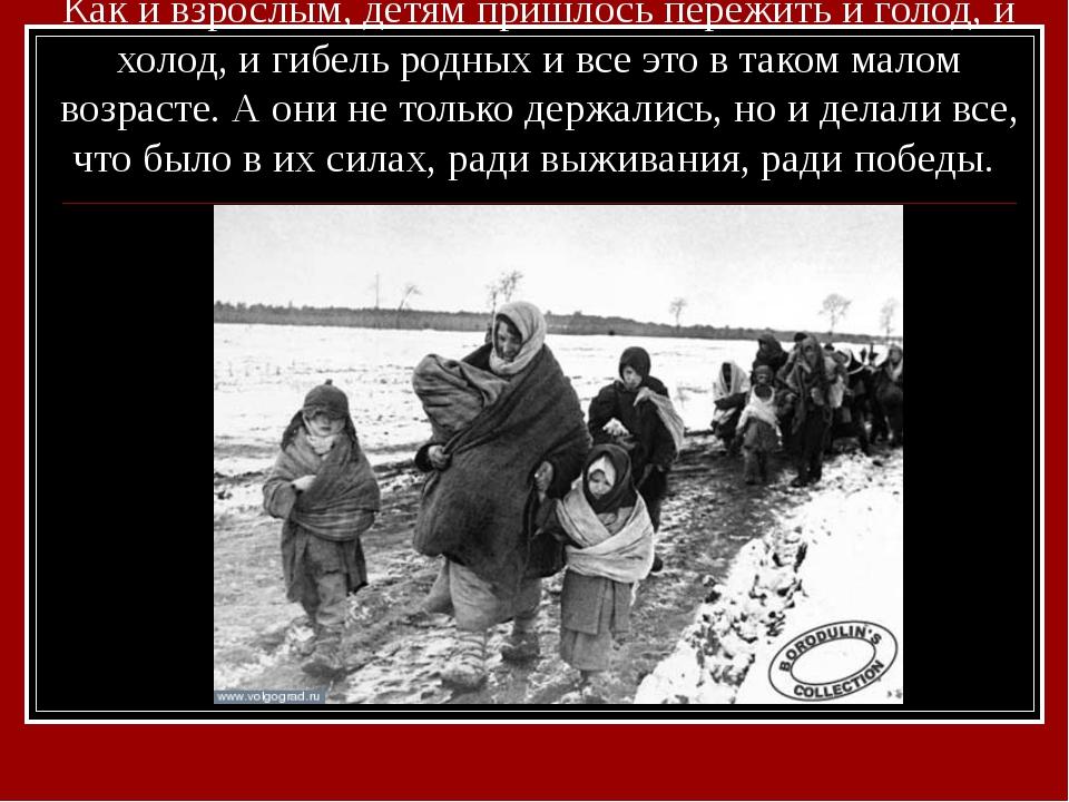 Как и взрослым, детям пришлось пережить и голод, и холод, и гибель родных и в...