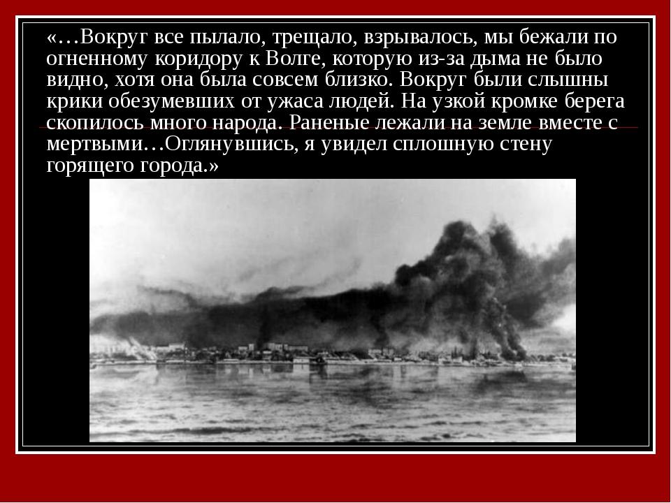 «…Вокруг все пылало, трещало, взрывалось, мы бежали по огненному коридору к В...