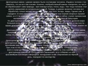 Драгоценные камнис давних времен были спутниками человека. Издавна человек с