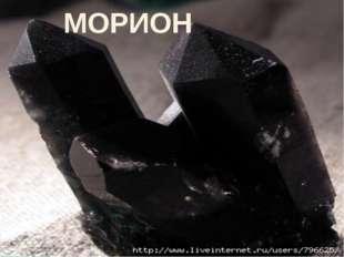 МОPИОН