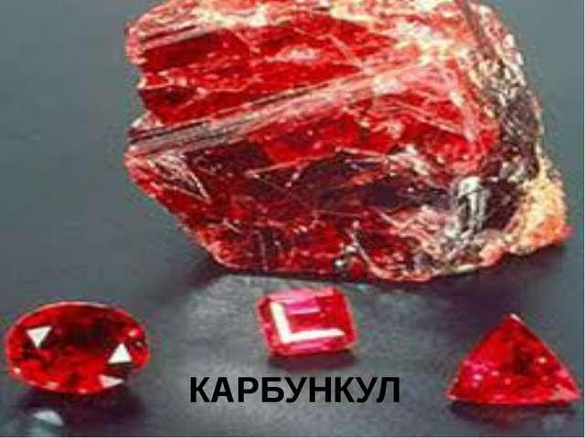 КАРБУНКУЛ
