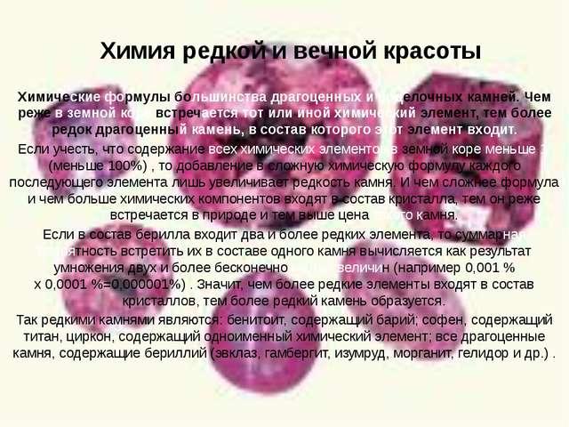 Химия редкой и вечной красоты Химические формулы большинства драгоценных ипо...