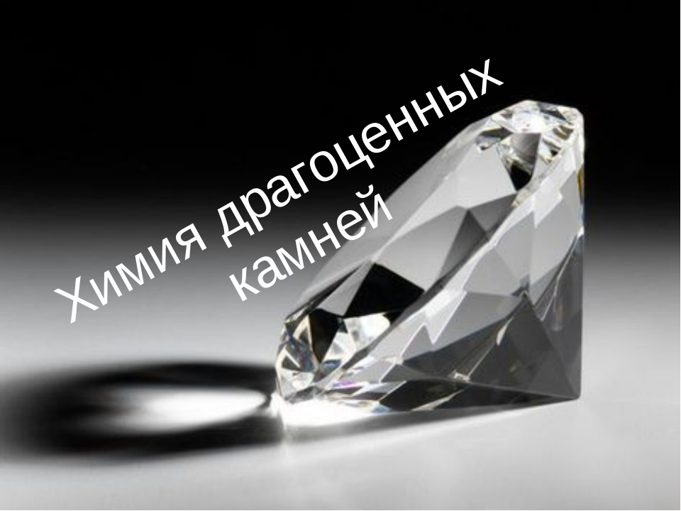 Химия драгоценных камней
