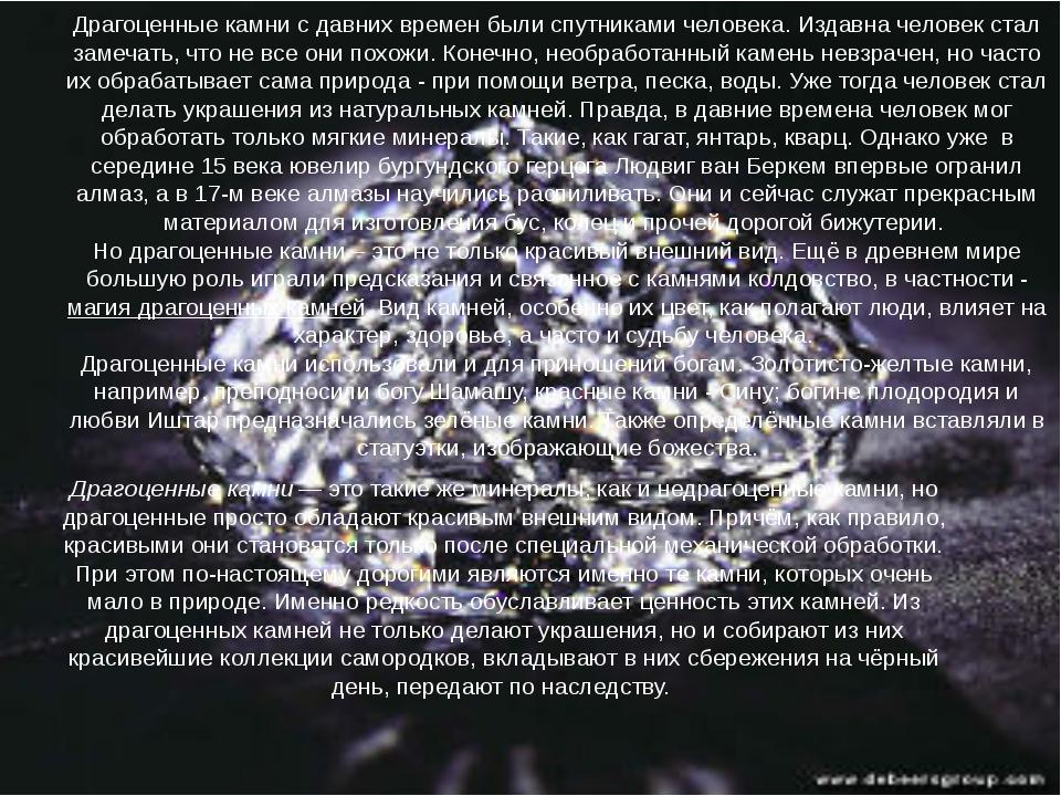 Драгоценные камнис давних времен были спутниками человека. Издавна человек с...