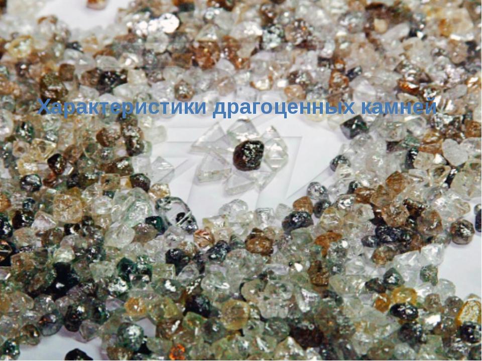 Характеристики драгоценных камней