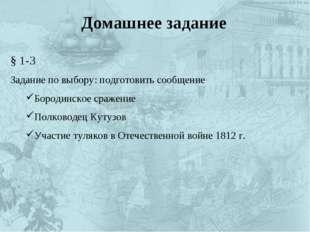 Домашнее задание § 1-3 Задание по выбору: подготовить сообщение Бородинское с