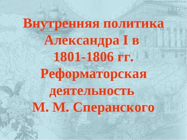 Внутренняя политика Александра I в 1801-1806 гг. Реформаторская деятельность...