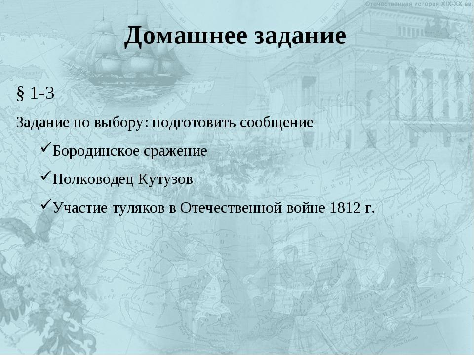 Домашнее задание § 1-3 Задание по выбору: подготовить сообщение Бородинское с...