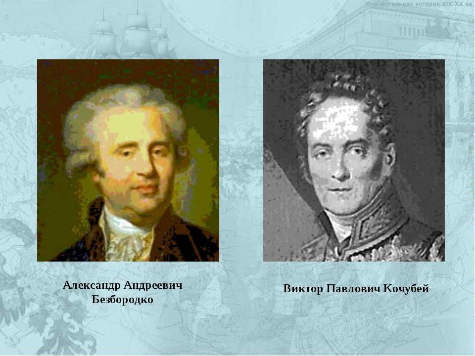 Александр Андреевич Безбородко Виктор Павлович Кочубей