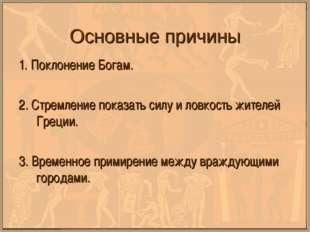 Основные причины 1. Поклонение Богам. 2. Стремление показать силу и ловкость