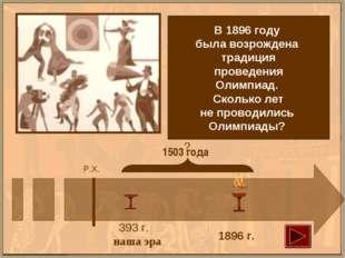 В 1896 году была возрождена традиция проведения Олимпиад. Сколько лет не пров