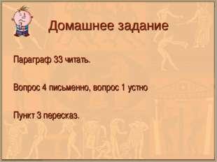 Домашнее задание Параграф 33 читать. Вопрос 4 письменно, вопрос 1 устно Пункт