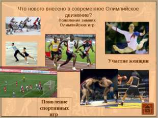 Что нового внесено в современное Олимпийское движение? Появление зимних Олимп
