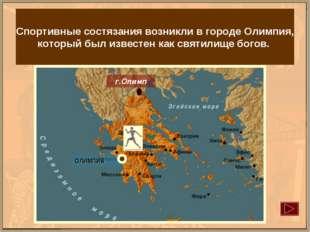 Спортивные состязания возникли в городе Олимпия, который был известен как св