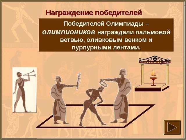 Награждение победителей Победителей Олимпиады – олимпиоников награждали пальм...