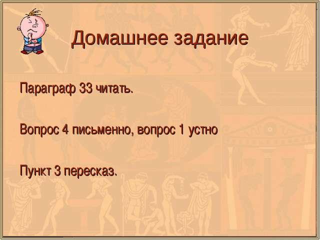 Домашнее задание Параграф 33 читать. Вопрос 4 письменно, вопрос 1 устно Пункт...