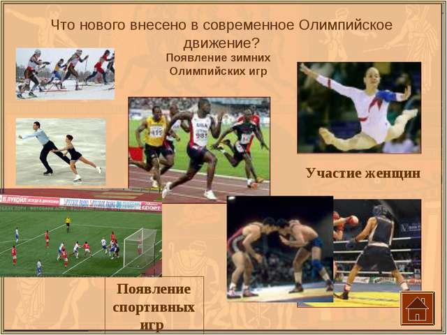 Что нового внесено в современное Олимпийское движение? Появление зимних Олимп...