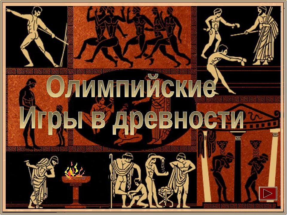 олимпийских греции в об играх картинки