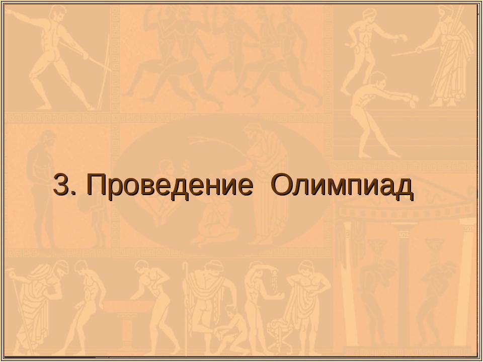 3. Проведение Олимпиад