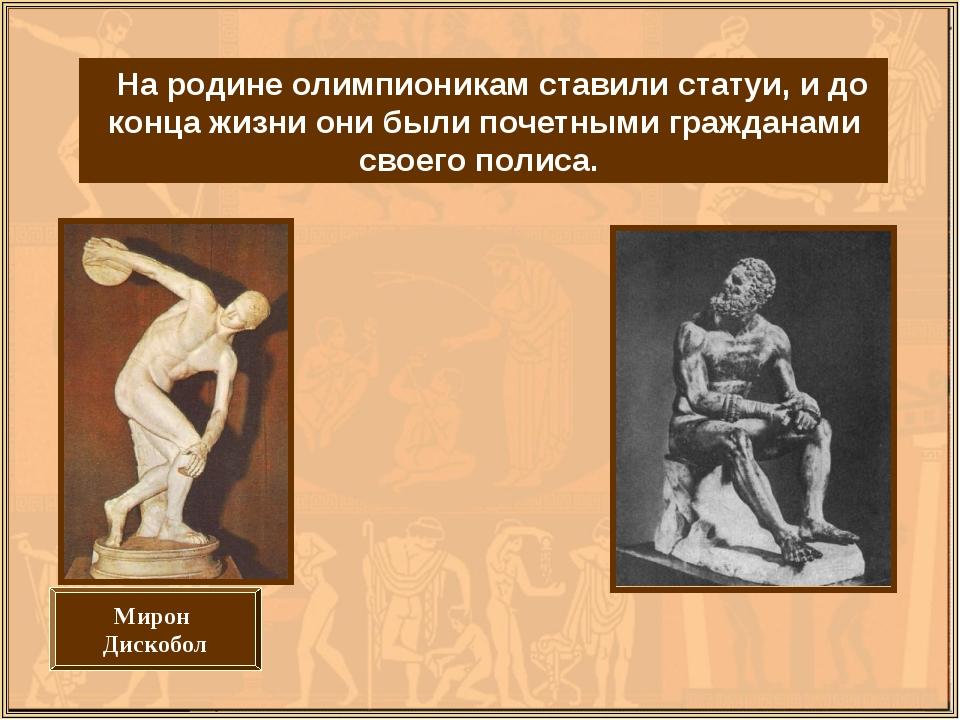 Мирон Дискобол На родине олимпионикам ставили статуи, и до конца жизни они бы...