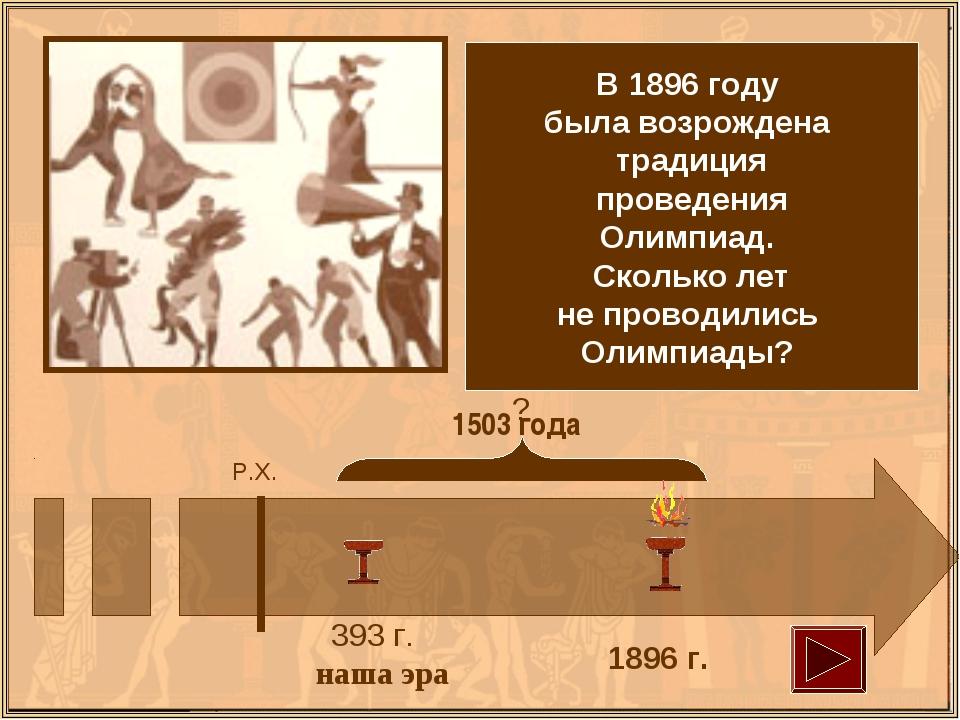 В 1896 году была возрождена традиция проведения Олимпиад. Сколько лет не пров...