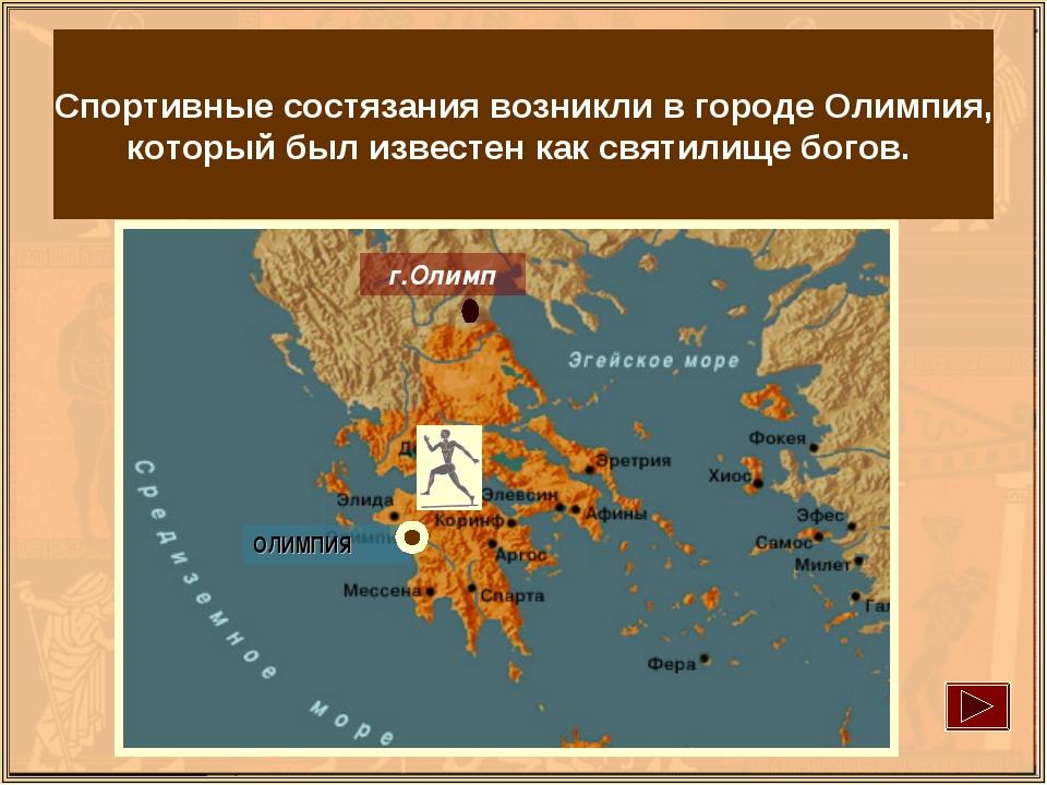Спортивные состязания возникли в городе Олимпия, который был известен как св...