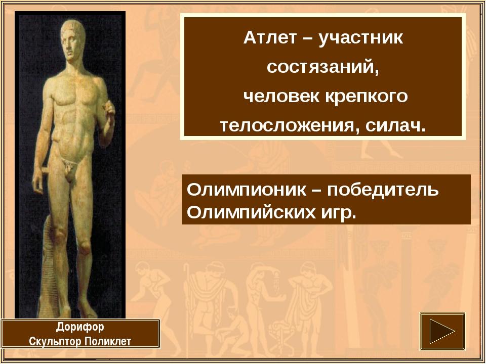 Атлет – участник состязаний, человек крепкого телосложения, силач. Дорифор Ск...