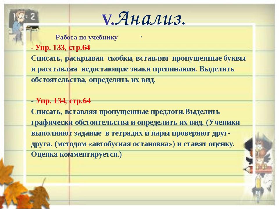 V.Анализ. . Работа по учебнику - Упр. 133, стр.64 Списать, раскрывая скобки,...