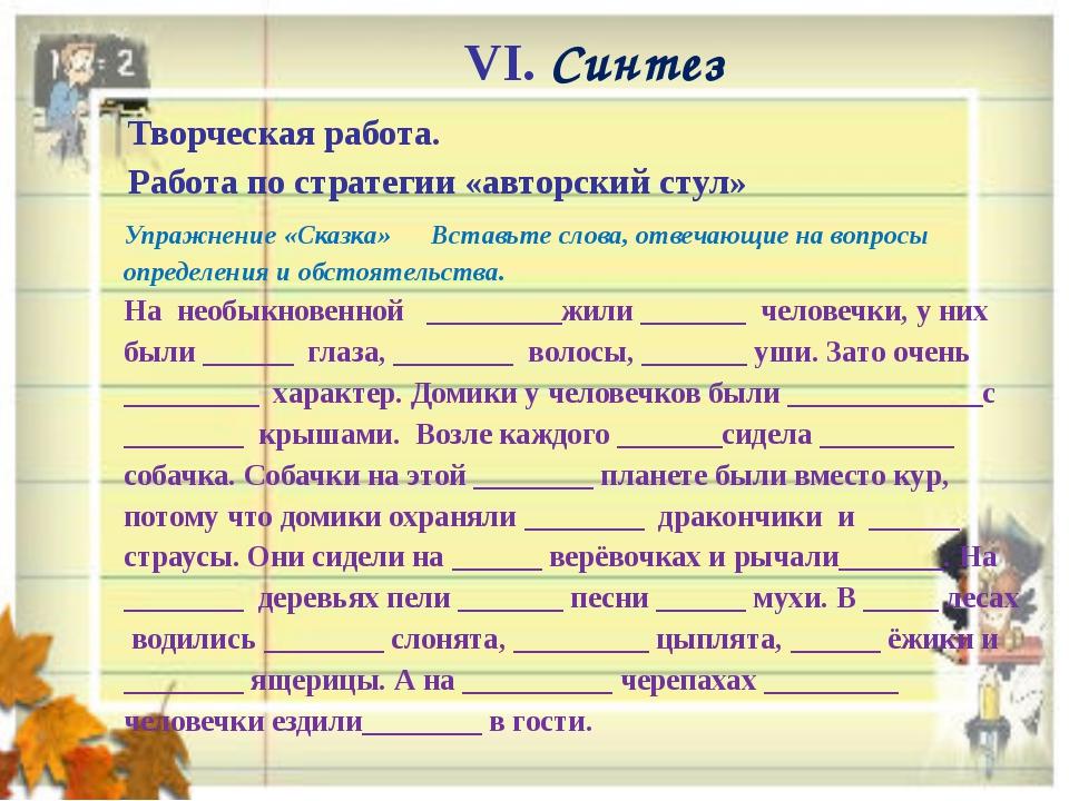VІ. Синтез Упражнение «Сказка» Вставьте слова, отвечающие на вопросы определ...
