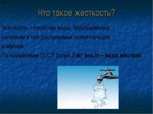 Что такое жесткость? Жёсткость – свойство воды, обусловленное наличием в ней