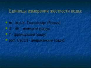 Единицы измерения жесткости воды: мг - экв./л– Госстандарт (Россия); d° - dH