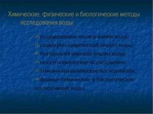 Химические, физические и биологические методы исследования воды: радиационные