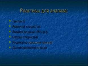Реактивы для анализа: Трилон Б Аммоний хлористый Аммиак водный, 25% р-р Натри