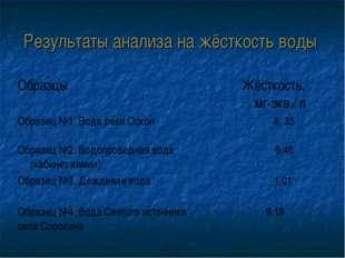 Результаты анализа на жёсткость воды ОбразцыЖёсткость, мг-экв./ л Образец №1