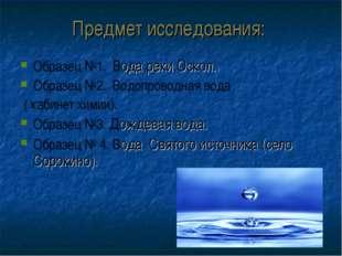 Предмет исследования: Образец №1. Вода реки Оскол. Образец №2. Водопроводная
