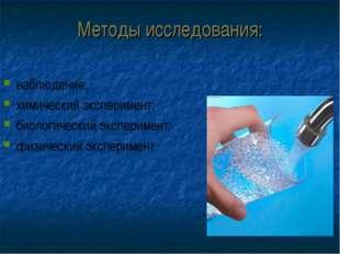 Методы исследования: наблюдение; химический эксперимент; биологический экспер