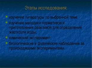 Этапы исследования: изучение литературы по выбранной теме; изучение методики