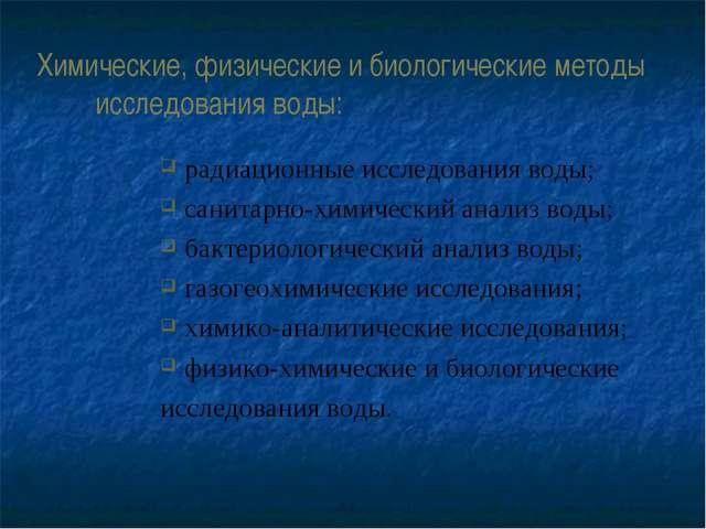 Химические, физические и биологические методы исследования воды: радиационные...