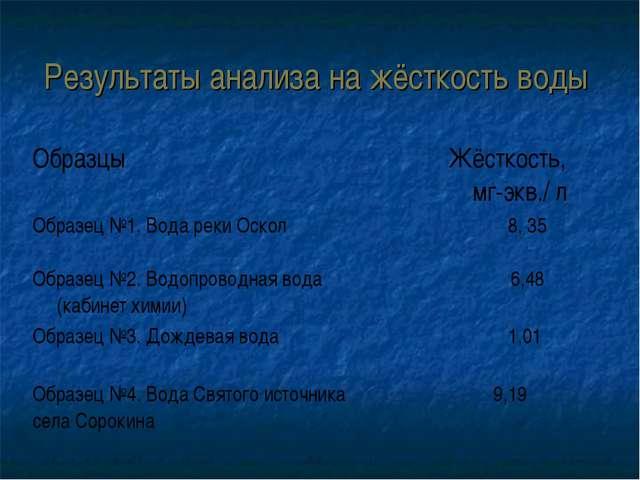 Результаты анализа на жёсткость воды ОбразцыЖёсткость, мг-экв./ л Образец №1...