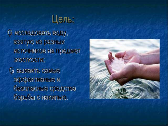 Цель: ▪ исследовать воду, взятую из разных источников на предмет жесткости; ▪...